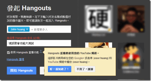 all google hangouts-01