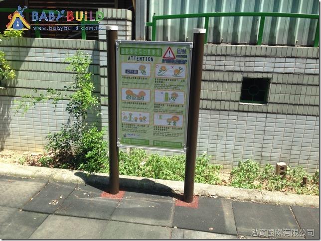 兒童遊戲場安全告示牌