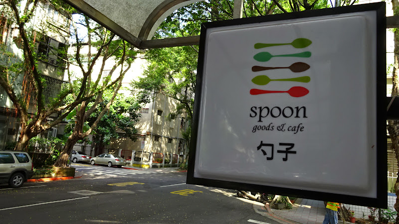 勺子 spoon goods & cafe 招牌.JPG