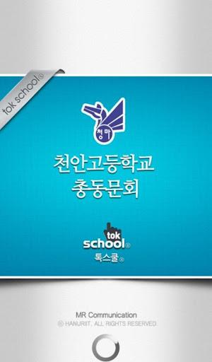 천안고등학교 총동문회