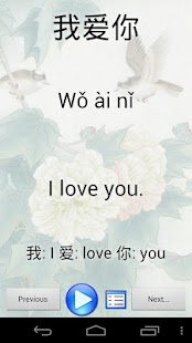 Learn Chinese with Li (Pro) - screenshot thumbnail