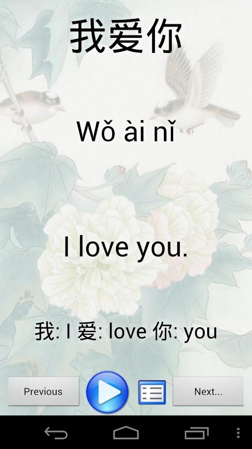 Learn Chinese with Li (Pro) - screenshot