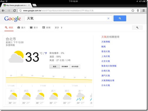 google weather-02