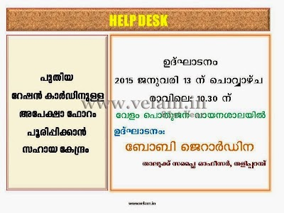 VPV_Ration_Card_Help_Desk-Slide (2).JPG