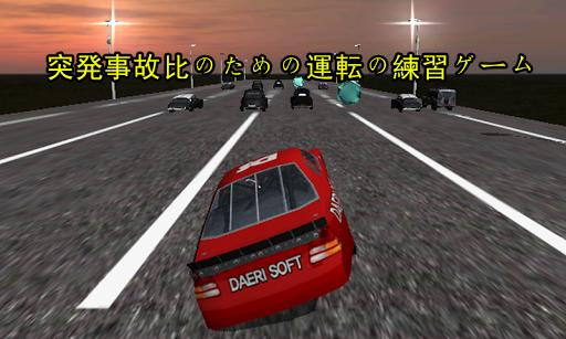 Car crash 運転の練習