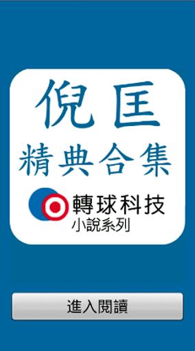 倪匡 精典合集 小說