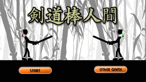 無料の剣道ゲーム 剣道棒人間