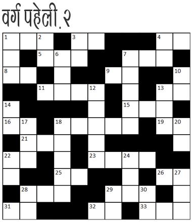 hindi-cryptic-crossword2-grid
