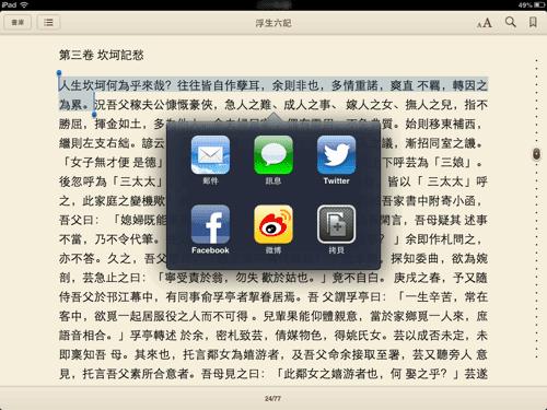 ibooks pc 版