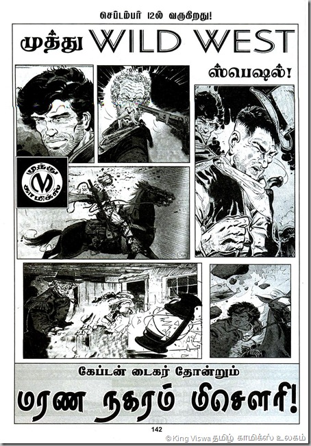 Lion Comics Issue No 212 Dated July 2012 28th Annual Special Lion New Look Special Page Coming Soon Advt for Muthu Wild West Special No 142