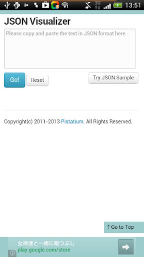最速のJSON可視化・解析ツール for Android