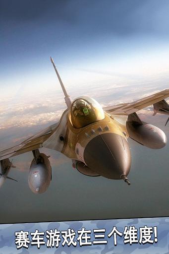 飛機 空战 袭击 免费 - 3D 飞行游戏