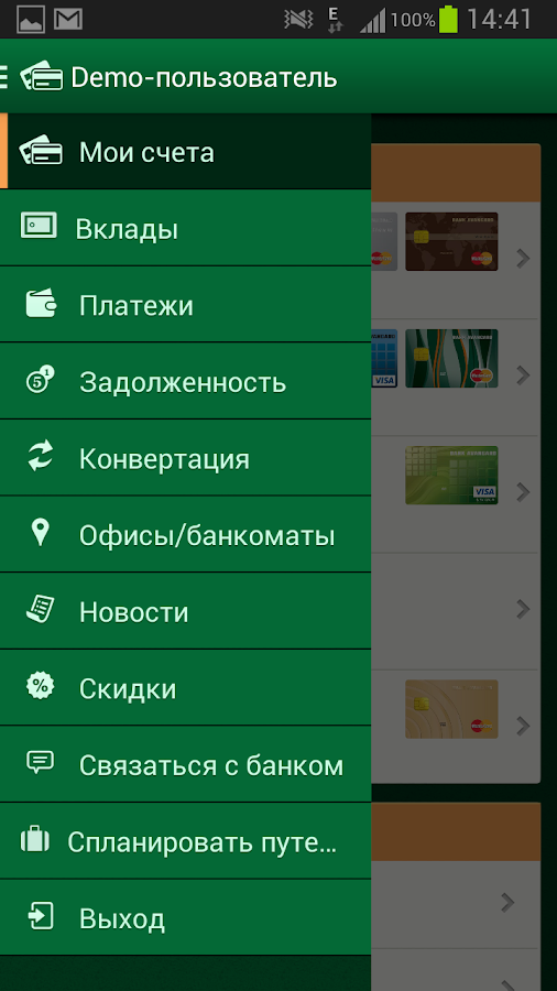 Банк Авангард- screenshot