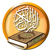 Al Quran Urdu Plus Audio