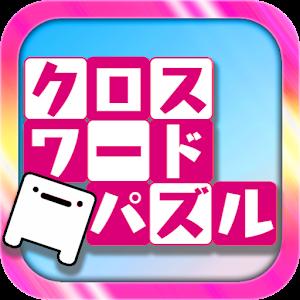 クロスワード - Android Apps on ...
