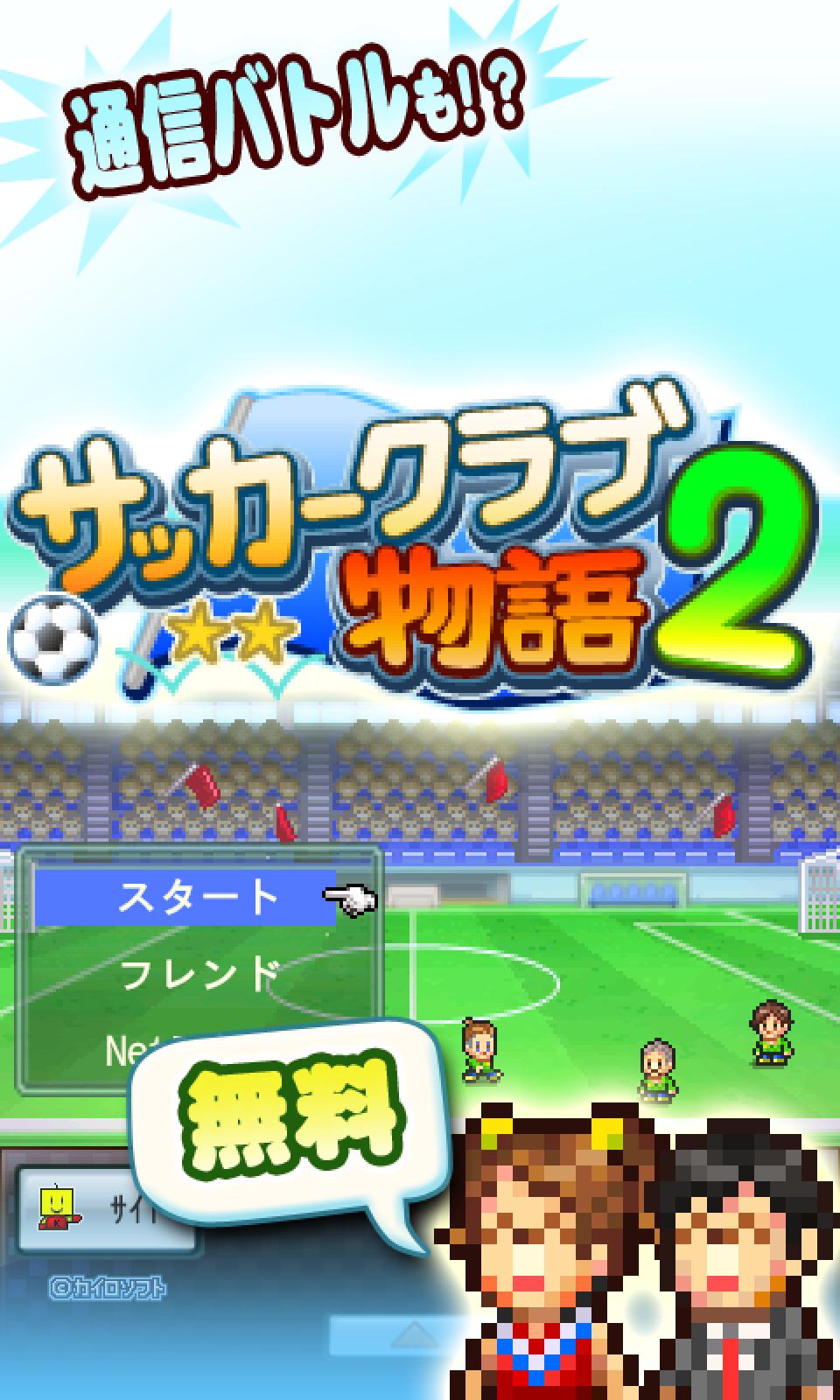 サッカークラブ物語2 screenshot #24