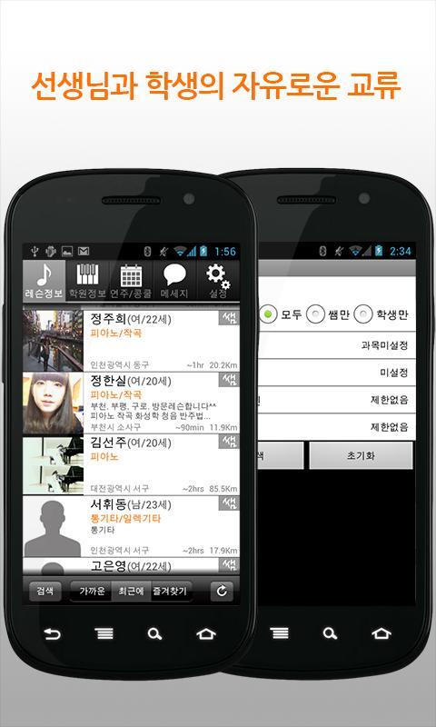 레슨쌤 - 위치기반 소셜 레슨 네트워크- screenshot