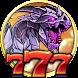 スロット アンド ドラゴンズ777