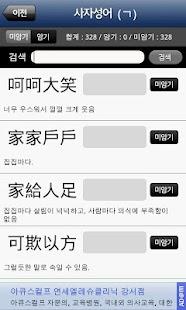 너도나도 사자성어- screenshot thumbnail