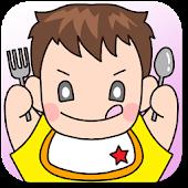 離乳食メモ (赤ちゃんのお食事管理)