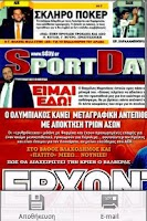 Screenshot of Greek Headlines