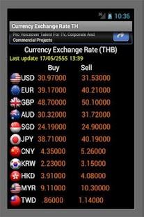 อัตราแลกเปลี่ยน เงินต่างประเทศ - screenshot thumbnail