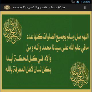 مائة دعاء قصيرة لسيدنا محمد - screenshot