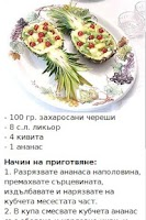 Screenshot of Вкусни Рецепти