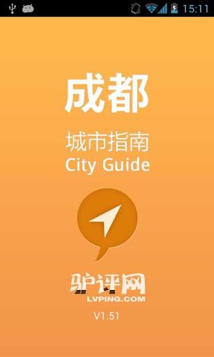 成都城市指南