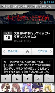 無料娱乐Appの怖い話・都市伝説・オカルトまとめサイトリーダー - 怖怖怖|HotApp4Game