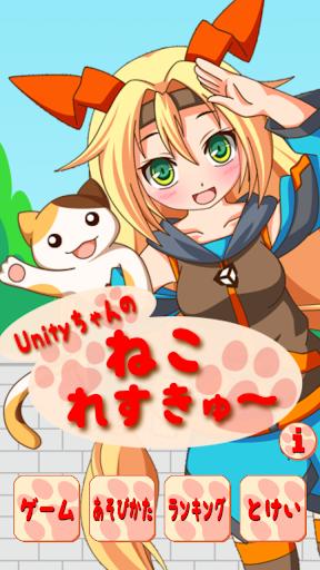 Unityちゃんのねこれすきゅー