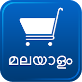 Malayalam Grocery Shopping