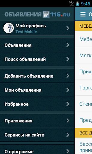 Объявления Казани 116.ru