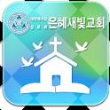 은혜새빛교회 icon