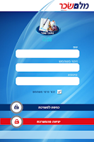 Screenshot of מלם שכר - נתוני שכר