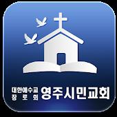 영주시민교회