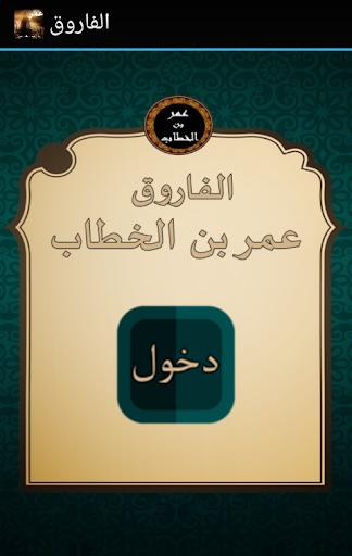 عمر بن الخطاب الفاروق