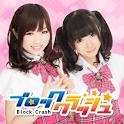 ブロッククラッシュ チームI logo
