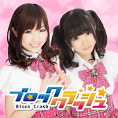 ブロッククラッシュ チームI(アイドル教室)