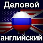 Деловой английский icon