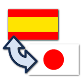 Remove Ads (Spanish-Japanese)