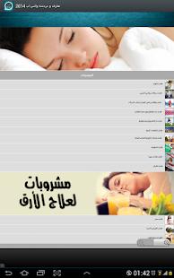 تعارف و دردشة واتس اب 2014 - screenshot thumbnail