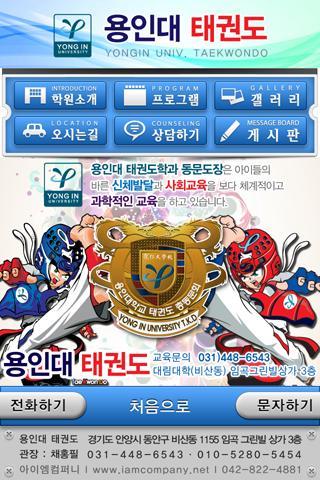 용인대 태권도 - screenshot
