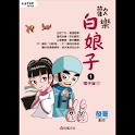 歡樂白娘子1電子版① (manga 漫画/Free) logo