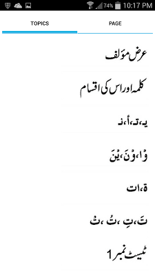 Mualam Ul Quran Urdu - screenshot