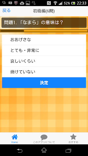 無料拼字Appの北海道弁マスタークイズ|記事Game