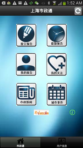 上海市政通