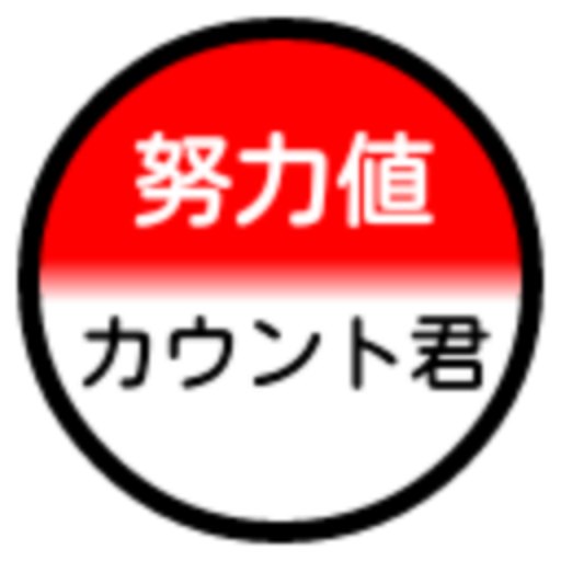 努力値カウント君(XYスパトレ対応 努力値カウンター) 工具 App LOGO-APP開箱王