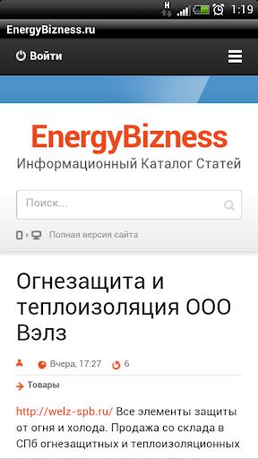 EnergyBizness.ru
