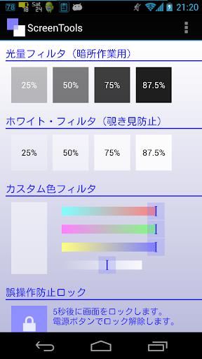 Screen Tools